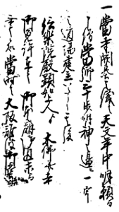 瑞興寺文献書